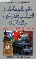قاموس المصطلحات السياسية والدستورية والدولية-عربي-انجليزي-فرنسي-د.أحمد سعيفان.pdf