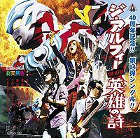 Ultraman Ginga S OP - Eiyuu no Uta.mp3