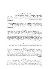 مصر لنظم الأمن - المصرية للبطاقات 2015-2016.doc