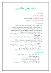 التحليل.pdf