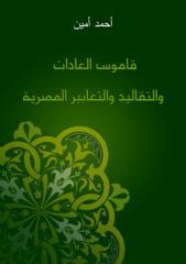 أحمد أمين - قاموس العادات والتقاليد والتعابير المصرية - طبعة دار كلمات.pdf