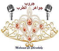 042  دموعى وآهاتى – نجاة على – كلمات إمام الصفطاوى – الحان أحمد صدقى .mp3