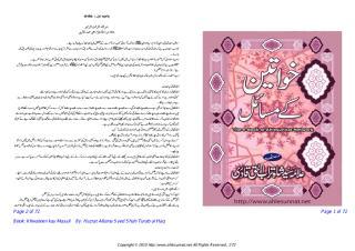 Khwateen aur deni masail urdu islamic book.pdf