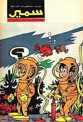 samir 0492 -12.09.1965.cbr
