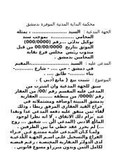 تثبيت بيع - مانع ادبي.doc