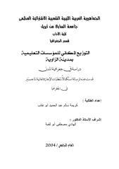 رسالة ماجستير التوزيع المكاني للمؤسسات التعليمية بمدينة الزاوية دراسة في جغرافية المدن.pdf