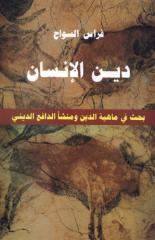 دين الإنسان - فراس السواح.pdf