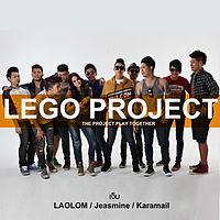 LEGO PROJECT - เจ็บ (เล้าโลม_Jeasmine_Karamail).mp3